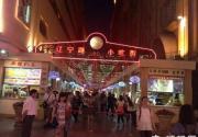 天津9大美食夜市 90%的人只去过辽宁路!