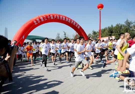 北京第30届卢沟桥醒狮越野跑在园博园举行
