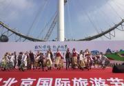 第十八届北京国际旅游节在石景山游乐园闭幕