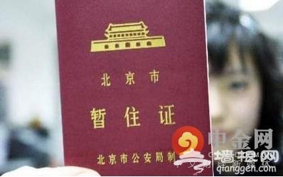"""北京""""暂住证""""将升级为""""居住证"""" 2016北京居住证办理流程一览"""