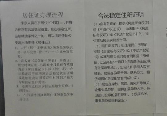 北京居住證辦理官方說明、要求、流程、規定來啦