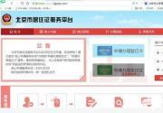 北京市居住证服务平台开通 可网办业务