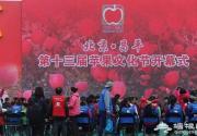 一起去摘苹果吧!新一届昌平苹果文化节开幕了 观光采摘玩个够