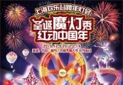 2016上海欢乐谷跨年灯会 美翻了