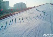 北京滑雪场生意火爆 航拍滑雪人似蚂蚁