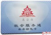 北京养老助残卡坐公交下月需刷卡 与老年人优待证有何区别?
