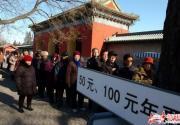 北京2017年公园年票明起发售 全市12个售票充值点售卖充值
