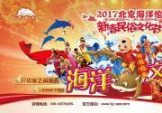 """北京海洋馆春节玩民俗 每天都有新""""鲸""""喜"""