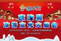 2019延庆世葡园冰雪文化庙会时间地点门票指南