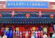 """北京大觀園紅樓廟會再現""""元妃省親""""盛景"""