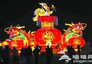 北京新春灯会亮相园博园