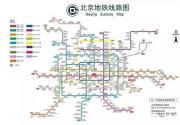 北京地铁最全出行宝典 坐地铁有这条信息就够了
