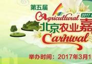 2017第五届北京农业嘉年华3月11日开幕