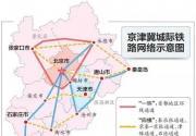 京津城际今年有望月票通行,价格成为市民关注重点