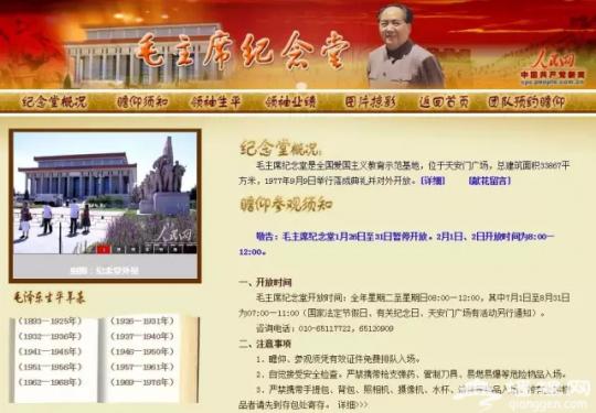毛主席纪念堂将进行维修:这次修什么 谁来修?