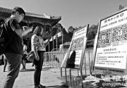 逛颐和园天坛动物园扫码买票不用排队
