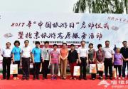 """旅游让生活更幸福 北京举行""""中国旅游日""""启动仪式"""