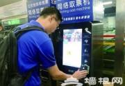 24座地铁站已实现线上购票线下取 明年全线可扫码进出