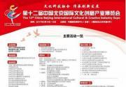 北京文博会9月11日开幕 将集中展现中华文化魅力