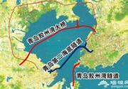 青岛将再添一条海底隧道,设计车速80公里/小时