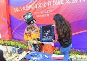 第四届西山八大处文化节10月1日开幕
