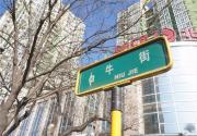 北京的小吃在宣武 宣武的小吃在牛街!