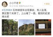 北京石林峡景区一名孩童从缆车上坠落 生死不明