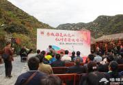 周口店·幽岚山第六届红叶节10月12日开幕