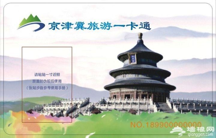 2019京津冀旅游一卡通正式发售,99元玩转261家景区![墙根网]