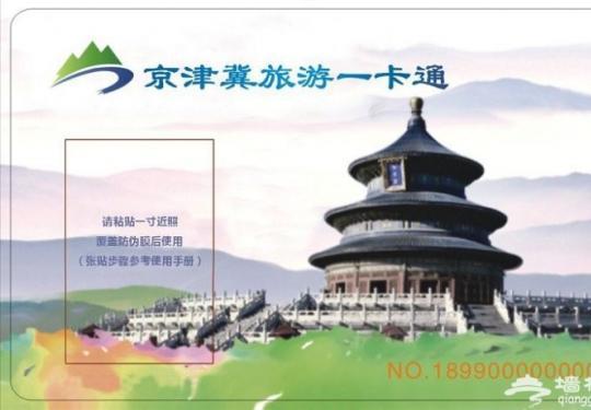 2019京津冀旅游一卡通正式发售,99元玩转261家景区!
