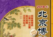《2018年北京博物馆通票》首发式在首都博物馆举行