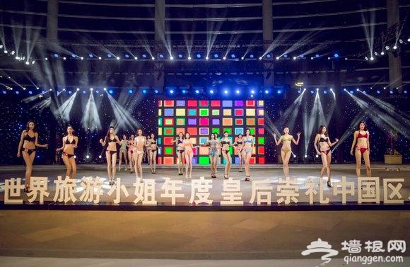 2017年世界旅游小姐年度皇后崇礼中国区总决赛成功举办[墙根网]