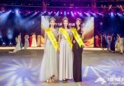 2017年世界旅游小姐年度皇后崇礼中国区总决赛成功举办