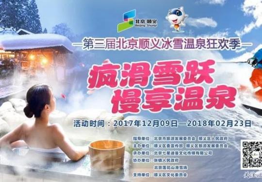 """""""第三届北京顺义冰雪温泉狂欢季""""惠民活动精彩来袭"""