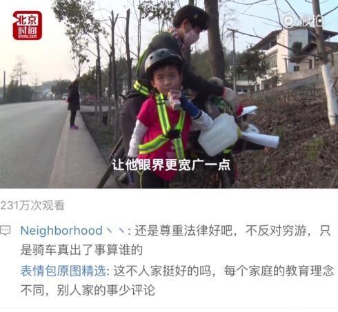 多数网友认为父亲的行为已经违反了交通法规。视频截图。