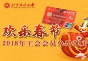 2018北京春节庙会免费门票预订获取方法 庙会时间地点