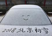 """北京初雪来去匆匆太""""客气"""" 市民拍下的雪景都是这样的(图)"""