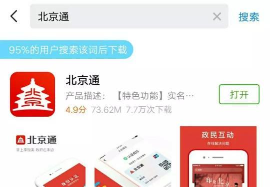 北京通APP下載方法及怎么使用功能介紹