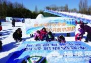 公园冰场将谢幕 冰雪游园已开启