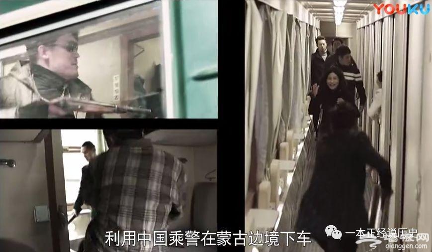 震惊世界的中俄国际列车大劫案全过程大揭秘![墙根网]