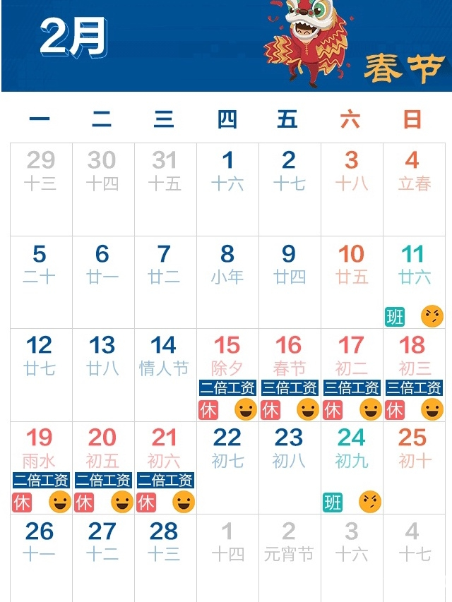 """北京十六区庙会集结号 2018年北京庙会""""庙趣横生""""[墙根网]"""