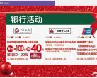 暖心新年礼 京城商场促销年货攻略
