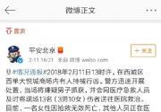 西单大悦城发生持械行凶事件 犯罪嫌疑人被捕受害人被送医