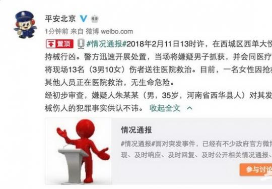 北京警方公布北京西单大悦城持械伤人事件调查情况