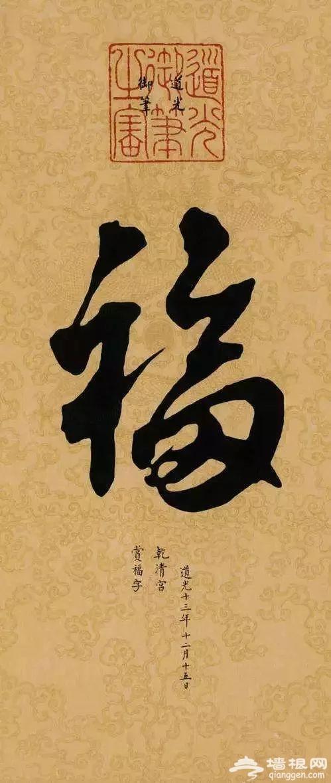 """北京恭王府内,""""福""""字碑有何奥秘?[墙根网]"""