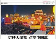 2018中国大同古都灯会流光溢彩 诚盼北京市民过年串门儿