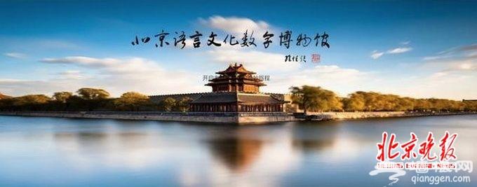 北京语言文化数字博物馆即将上线:在这里听到老北京[墙根网]