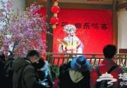 皇家园林戏曲文化节目