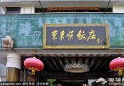 """这7家""""老字号"""" 竟让北京人吃了100年还深爱着!"""