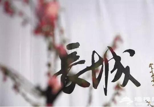北京响水湖第三届长城梅花展 3月3日盛装开幕
